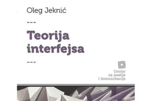 Teorija Interfejsa
